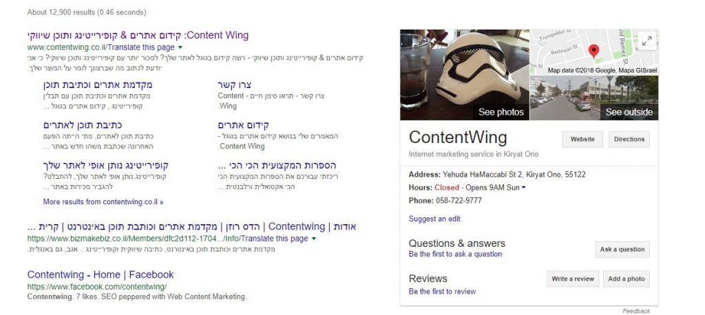 Content Wing in GOOGLE MY BUSINESS